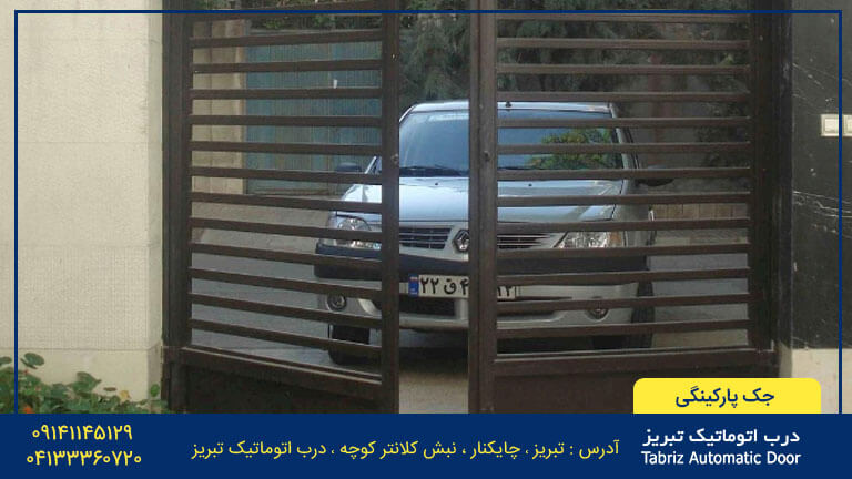 جک-پارکینگی-تبریز