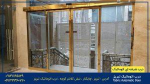 درب شیشه ای اتوماتیک تبریز