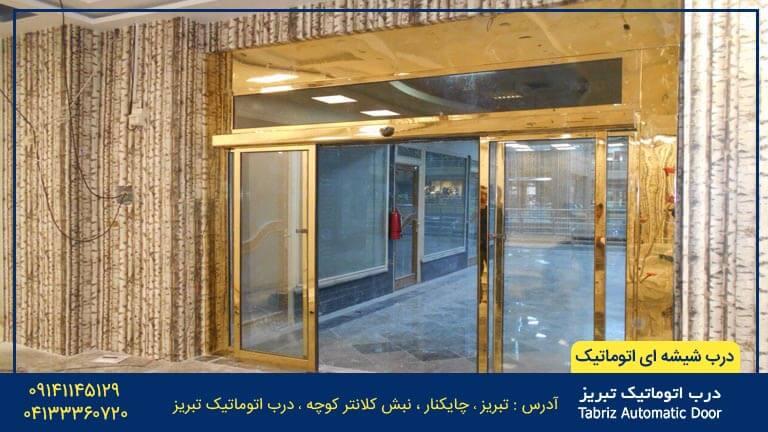 درب شیشه ای اتوماتیک در تبریز