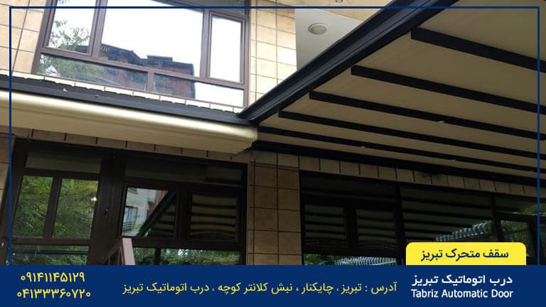 سقف متحرک تبریز