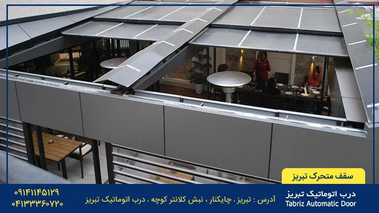 سقف متحرک در تبریز